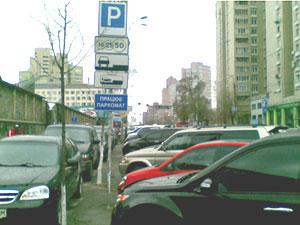 парковка в києві