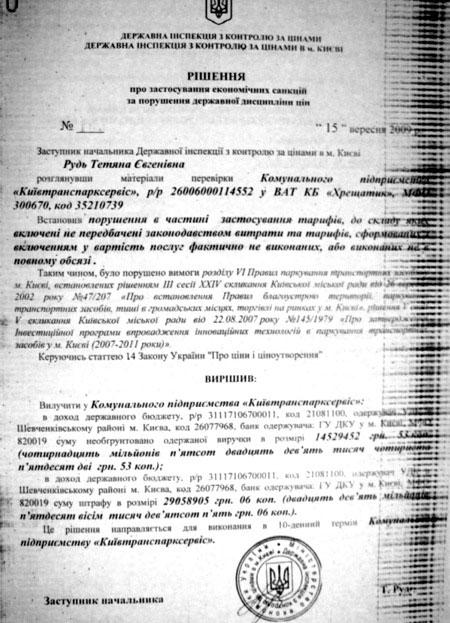 штрафні вимоги до Київтранспарксервісу