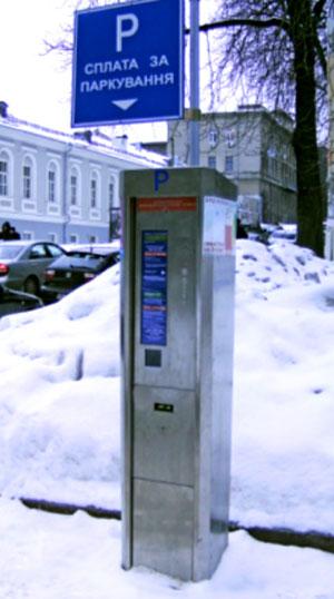 Парковочные автоматы в Киеве