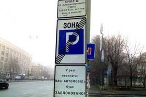 единое парковочное пространство