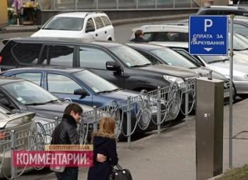 парковка с паркоматом