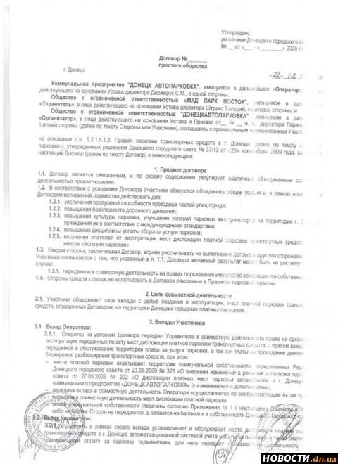 договор ДОНЕЦК АВТОПАРКОВКА
