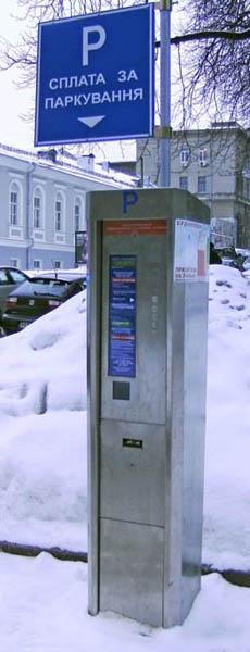 паркоматы в киеве