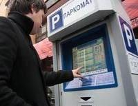 паркомат Новые правила парковки