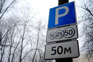 платная парковка Харьков