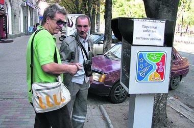 паркоматы в Днепропетровске