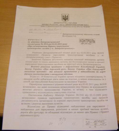 утверждение Правил парковки в Днепропетровске