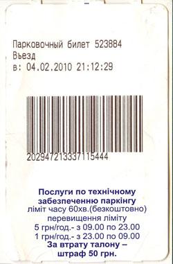 парковочный билет