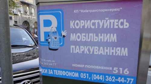 мобільне паркування