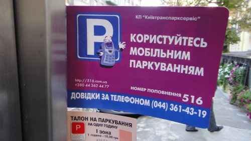 Платить за парковку