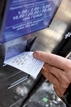 оплата за парковку в паркомате