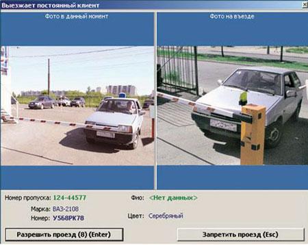 Система видеоидентификации при въезде на парковку